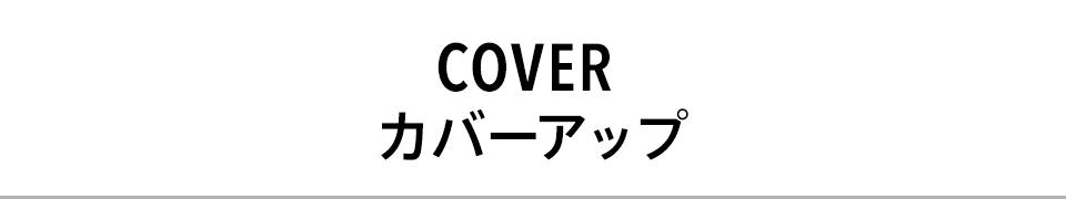 cover  カバーアップ