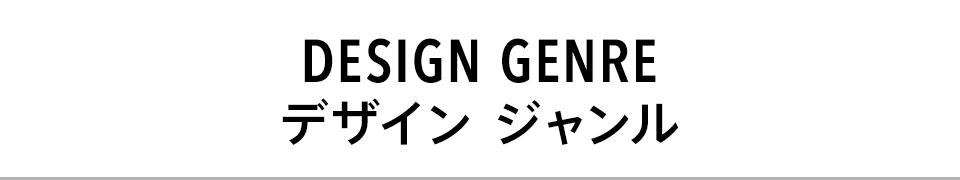 design genre デザイン ジャンル