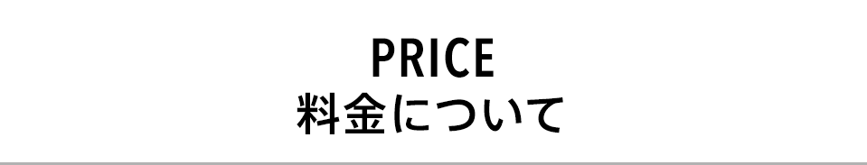 price 料金について