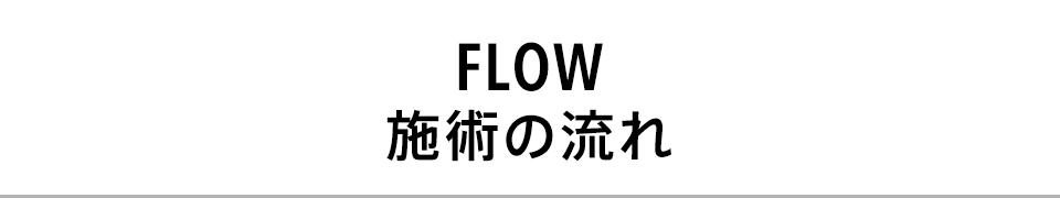 flow 施術の流れ
