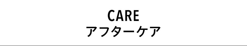 care アフターケア