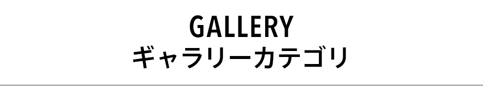 gallery ギャラリーカテゴリ