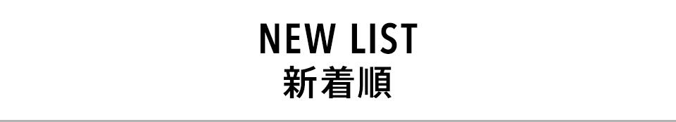 new list 新着順